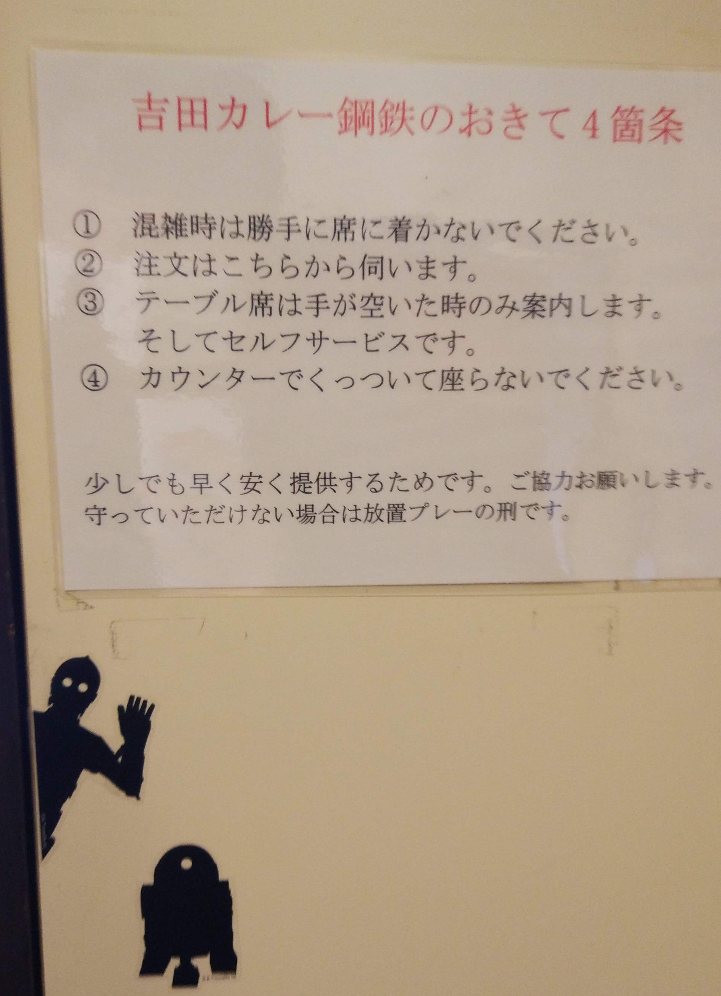 吉田カレー鋼鉄の掟4か条