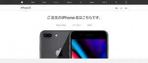 ご注文のiPhone Xはこちらです。