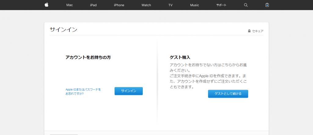 アップルアカウント