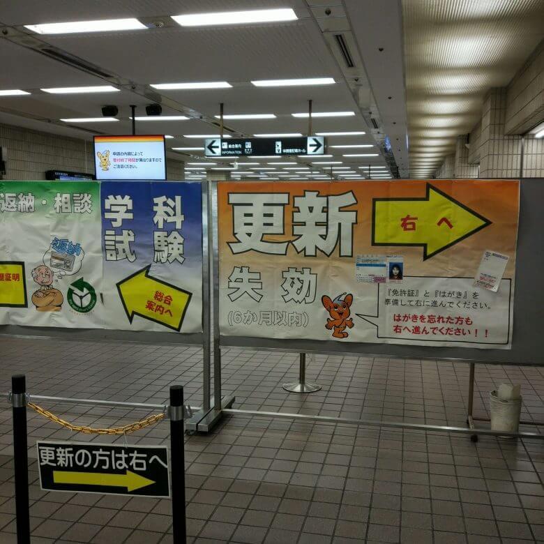 江東免許センター